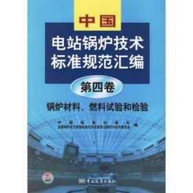中國電站鍋爐技術標準規范匯編(第四卷):鍋爐材料、燃料試驗和檢驗