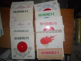 中国唱片小薄膜(歌曲唱片)106张