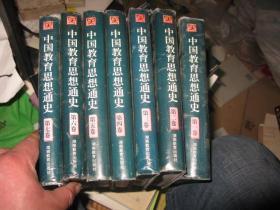中国教育思想通史1-7缺8