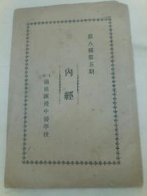 民国恽铁樵著 章炳麟作序《内经讲义》第五册