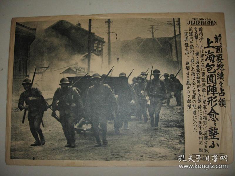 日本侵华罪证 写真特报1937年  淞沪会战尾声 日军陆续占领前线重要战地准备渡过苏州河   图为炮火中前进的日军部队