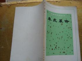 中国年代史丛书  辛亥革命