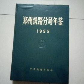 郑州铁路分局年鉴 1995