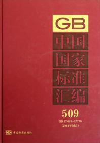 中国国家标准汇编 509 GB 27693~27710(2011年制定)