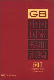 中国国家标准汇编 507 GB 27608~27656 (2011年制定)