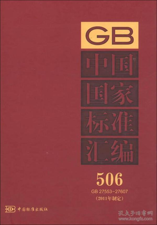 中国国家标准汇编 506 GB 27553~27607 (2011年制定)