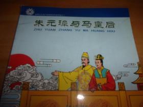 朱元璋与马皇后 24开彩色连环画
