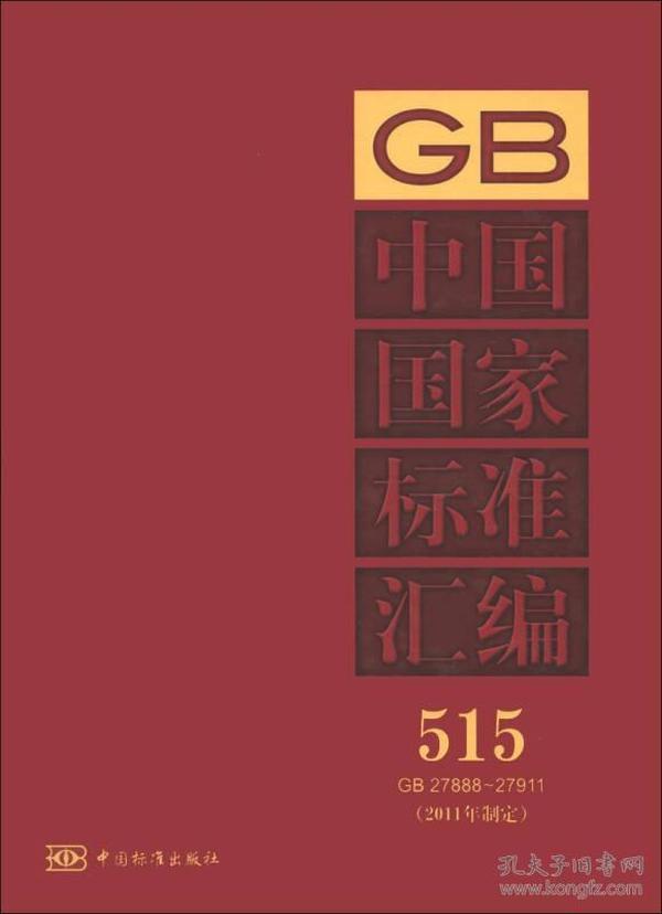 中国国家标准汇编 515 GB 27888~27911(2011年制定)