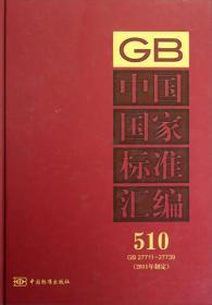 中国国家标准汇编 510 GB 27711~27739 (2011年制定)