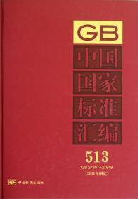中国国家标准汇编 513 GB 27807-27848(2011年制定)