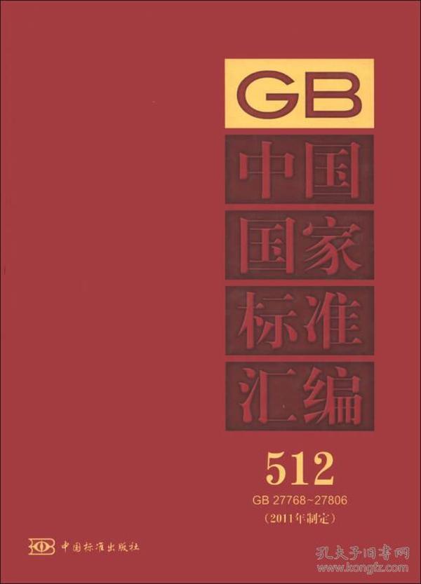 中国国家标准汇编 512 GB27768-27806(2011年制定)