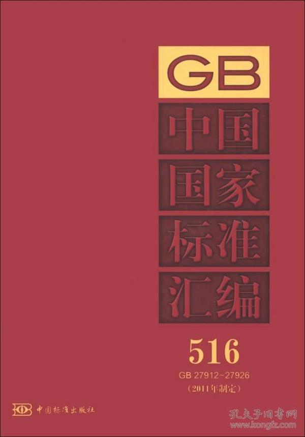中国国家标准汇编 516 GB27912~27926 (2011年制定)