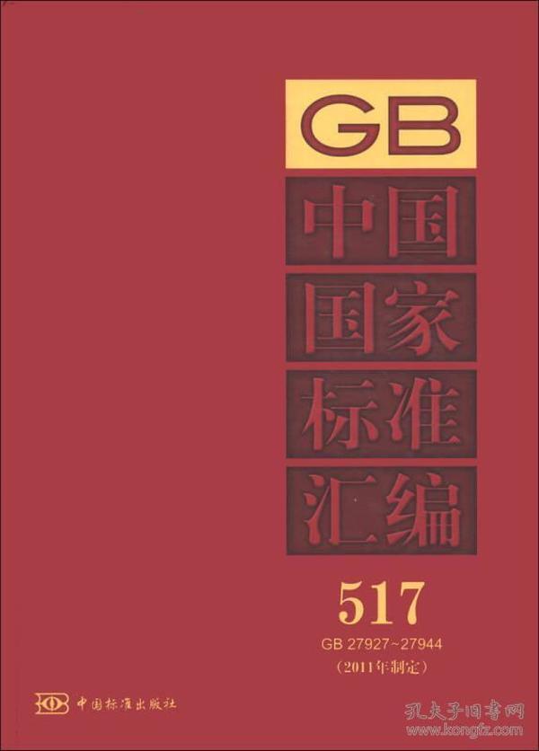 中国国家标准汇编 517 GB27927~27944 (2011年制定)