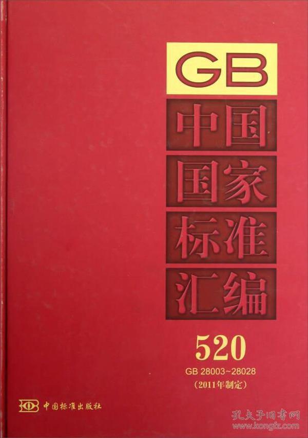 中国国家标准汇编 520 GB 28003~28028(2011年制定)