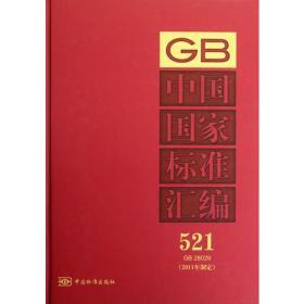 中国国家标准汇编 521 GB 28029(2011年制定)