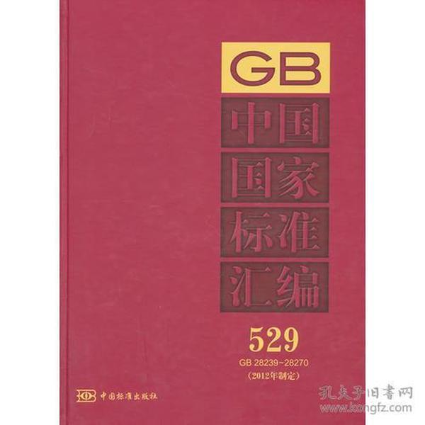 中国国家标准汇编 529 GB 28239~28270(2012年制定)