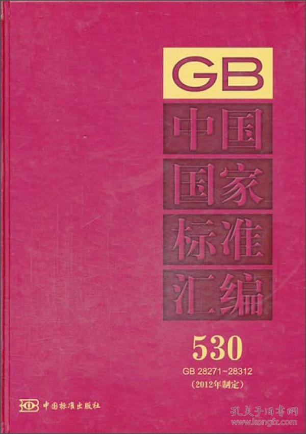 中国国家标准汇编 530 GB 28271~28312(2012年制定)