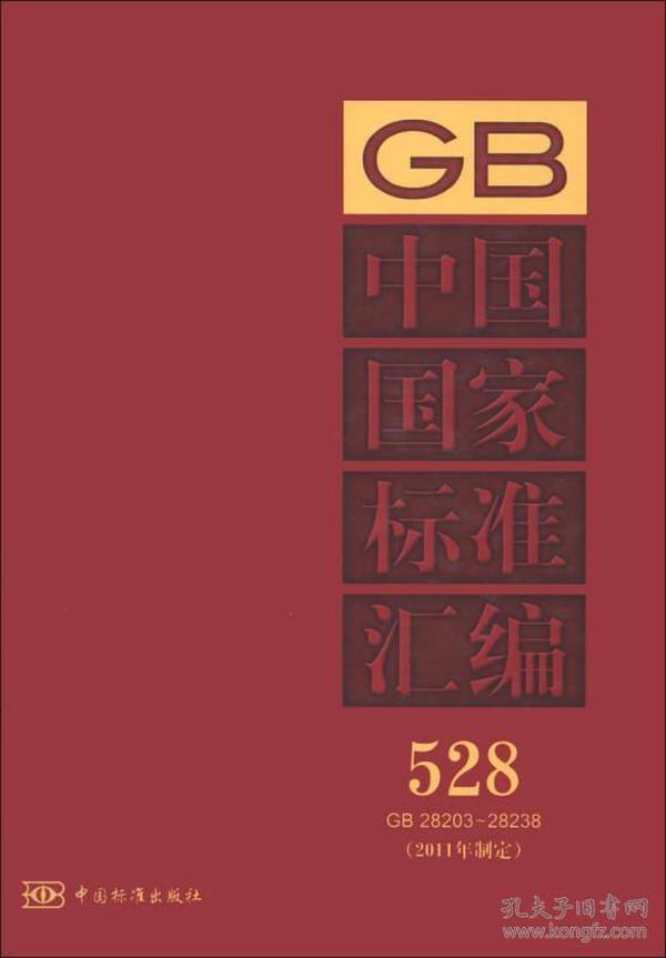 中国国家标准汇编 528 GB28203~28238(2011年制定)