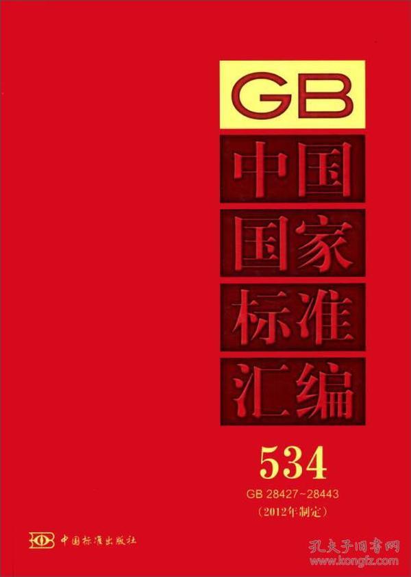 中国国家标准汇编 534 GB 28427~28443(2012年制定)
