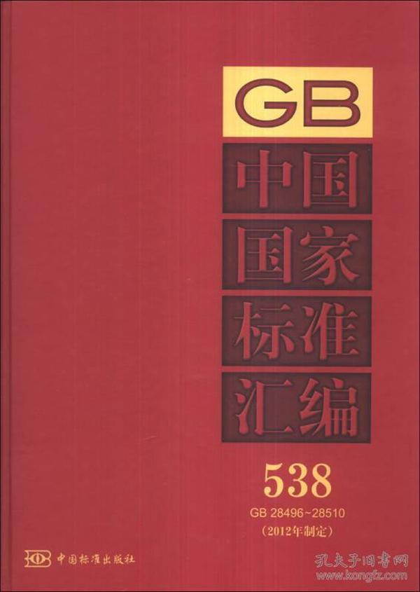 中国国家标准汇编 538 GB 28496~28510(2012年制定)