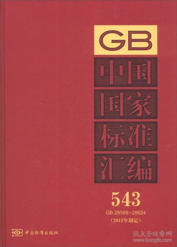中国国家标准汇编 543 GB 28589~28624(2012年制定)