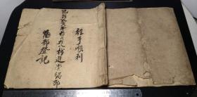 民国戊寅年拾月十八抄进支尝总部,大开本手写,珍贵民间金融记录。