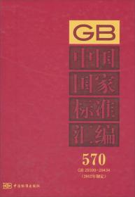 中国国家标准汇编 570 GB 29399~29434(2012年制定)
