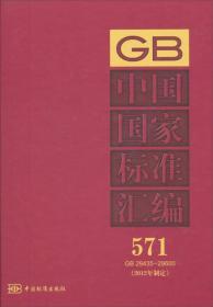 中国国家标准汇编 571 GB 29435~29600(2012年制定)