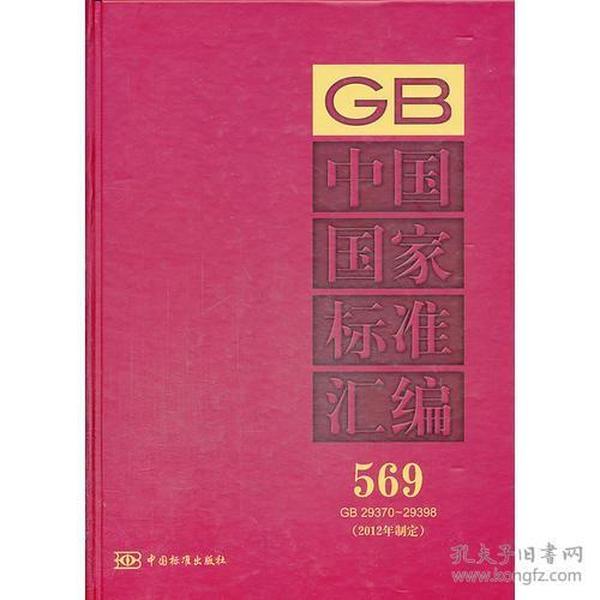 中国国家标准汇编 569 GB 29370~29398(2012年制定)
