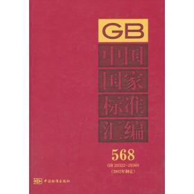 中国国家标准汇编 568 GB 29322~29369(2012年制定)
