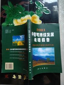 2001中国可持续发展战略报告