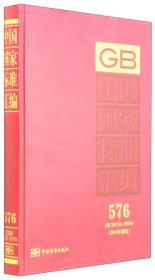 中国国家标准汇编 576 GB 29730~29764(2013年制定)