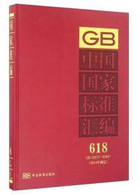 中国国家标准汇编 618 GB 30817~30841(2014年制定)
