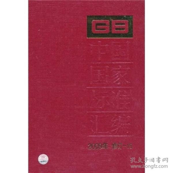 中国国家标准汇编(2009年修订-15)(精)