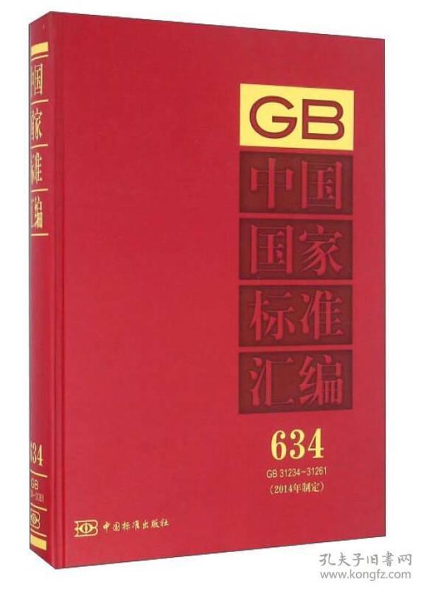 中国国家标准汇编 634 GB 31234~31261(2014年制定)