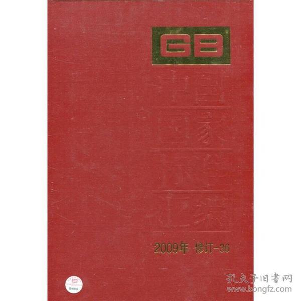 中国国家标准汇编(2009年修订-36)(精)