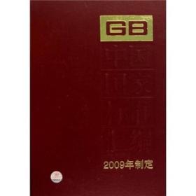 中国国家标准汇编(2009年制定421GB23634-23685)(精)