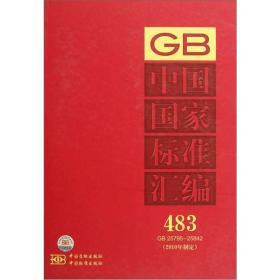 中国国家标准汇编(2010年制定483GB25795-25842)(精)