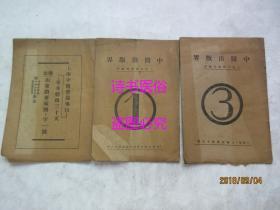 中医出版界 创刊号 等3本合售