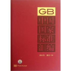 中国国家标准汇编 2011年修订-34