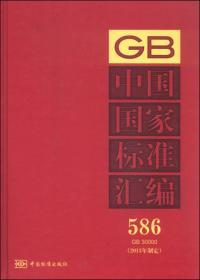 中国国家标准汇编.586,GB 30000:2013年制定