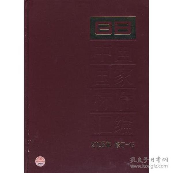 中国国家标准汇编:2005年 修订-15