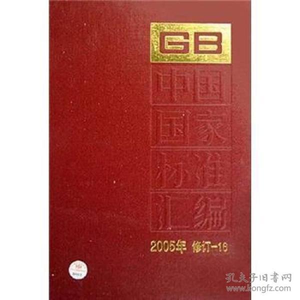 中国国家标准汇编:2005年 修订-16