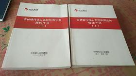 吉林银行核心系统柜面业务操作手册 上下 全