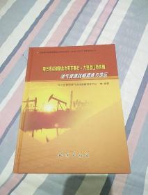 全国油气资源战略选区调查与平价2004-2009系列丛书·之六·南方海相碳酸盐岩和东秦岭