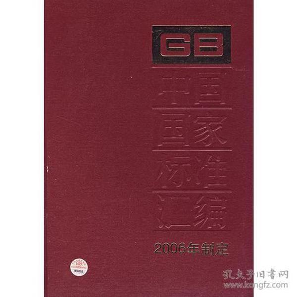 中国国家标准汇编:2006年制定(341 GB20496-20527)