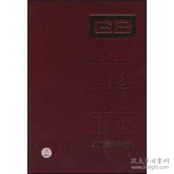 中国国家标准汇编:2006年制定·348GB20659-20697