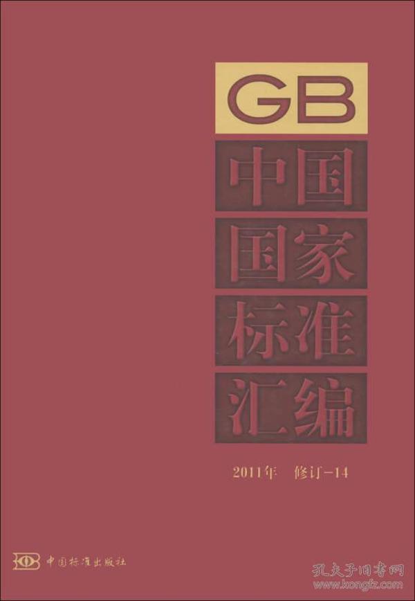 中国国家标准汇编:2011年 修订-14