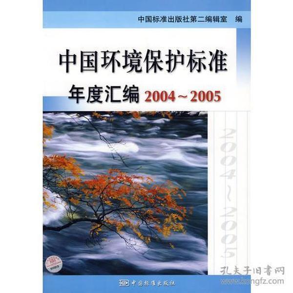 中国环境保护标准年度汇编2004-2005