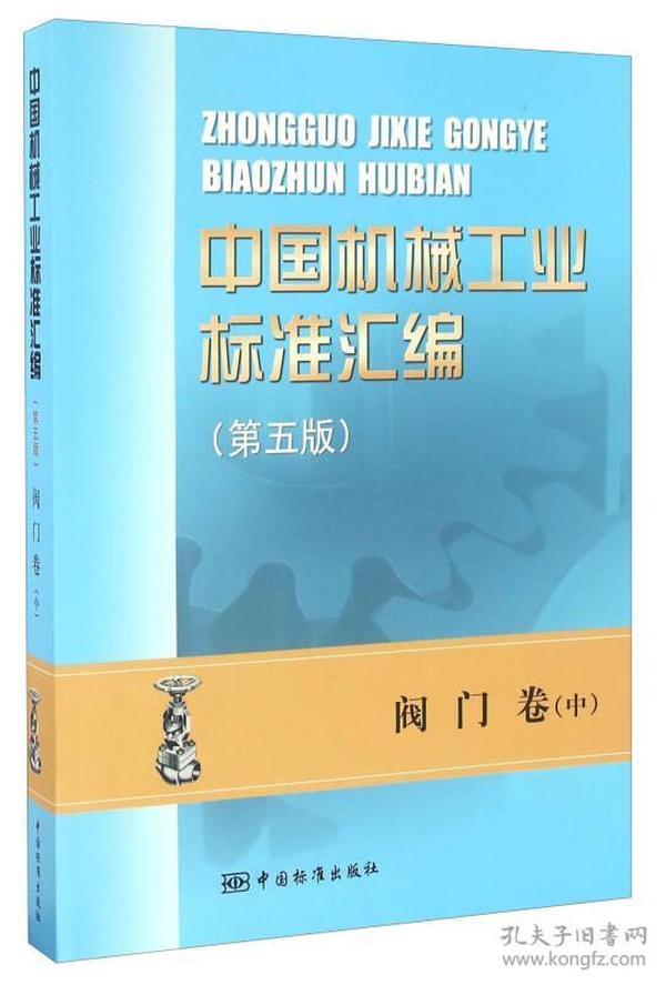 中国机械工业标准汇编 阀门卷(中 第五版)